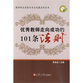 优秀教师走向成功的101条法则 贾海龙 9787560156583 文泽远丰图书专营店