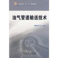 【二手旧书8成新】油气管道输送技术 张其敏,孟江 9787802297463
