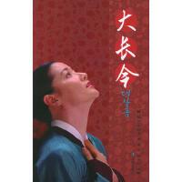 【二手旧书8成新】大长今 (韩)金相宪 ,薛舟,徐丽红 9787806577721