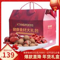 【年货礼盒】金唐 健康食材大礼包(套餐二)2500g