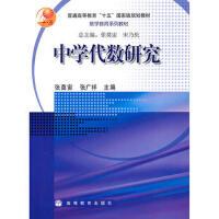【二手书9成新】 中学代数研究 张奠宙,张广祥 高等教育出版社 9787040177619