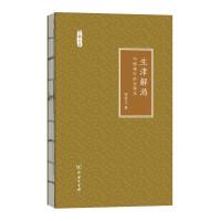 生津解渴――中国茶叶的全球化(文明小史)