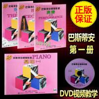 含五线谱本 巴斯蒂安钢琴教程1(一) 1DVD 共4册 原版引进儿童钢琴基础教材 钢琴谱 上海音乐出版社