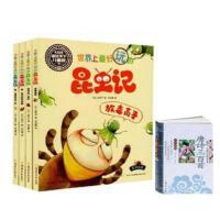 图说天下儿童版 上zui好玩的昆虫记 套装4册 +唐诗三百首 《放毒高手》+《我有门绝技》+《看我的秘密武器》+《哇好