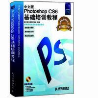 【二手旧书8成新】中文版Photoshop CS6基础培训教程 数字艺术教育研究室 9787115286413