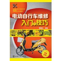 电动自行车维修入门与技巧