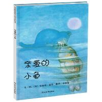 亲爱的小鱼――(启发童书馆出品)