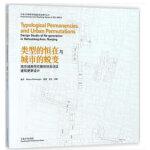 类型的恒在与城市的蜕变:南京城南荷花塘地块及住区建筑更新设计