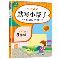 小学语文默写小帮手 三年级下册 人教统编版 同步教材 开心教育