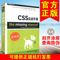 CSS实战手册the missing manual 第四版
