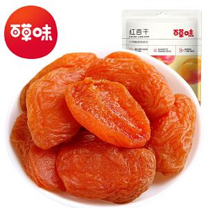 【百草味_红杏干100g*3袋】休闲零食 蜜饯果脯 水果干 酸甜爽口