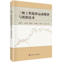 【二手旧书8成新】三峡工程泥沙运动规律与模拟技术 胡春宏 等 9787030515032