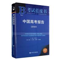 考试蓝皮书(2020)中国高考报告2020 杨学为社会科学文献出版社