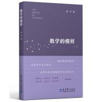 【正版】教学模式全手册・情境教学操作全手册 冯卫东