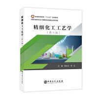 """普通高等教育""""十三五""""规划教材--精细化工工艺学(第三版)"""