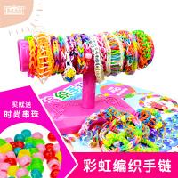 美术王国儿童彩色橡皮筋彩虹编织机手链女孩diy手工益智玩具套装