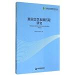 【TH】英国文学发展历程研究(高校人文) 温晓芳,吴彩琴 中国书籍出版社 9787506842679