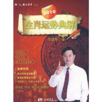 【二手旧书8成新】2010生肖运势典解 李建军 9787802203877