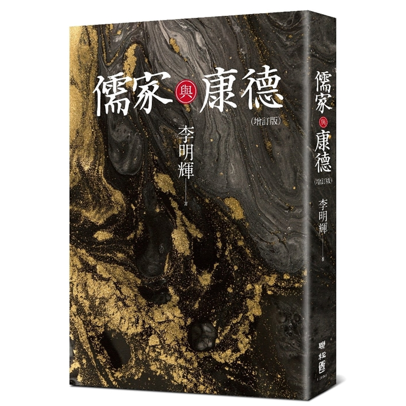 【现货】正版  李明輝《儒家與康德(增訂版)》聯經出版公司