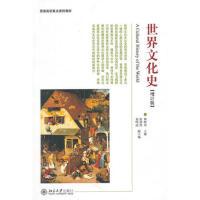 【二手旧书8成新】世界文化史(增订版 裔昭印 9787301161814