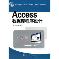 【二手旧书8成新】Access数据库程序设计 孙艳 9787030329042