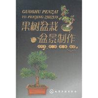 【二手旧书九成新】 果树盆栽与盆景制作