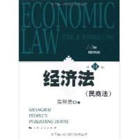 【二手书9成新】 经济法(民商法)第14版 高程德 上海人民出版社 9787208086937