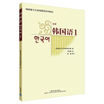 首尔大学韩国语1(新版)(配MP3光盘)――国内外畅销的韩语教材