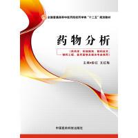 """药物分析(全国普通高等中医药院校药学类""""十二五""""规划教材)"""
