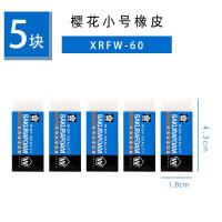 日本樱花硬橡皮擦素描彩铅美术高光像皮擦XRFW-60绘画绘图艺考生儿童用学生初学者无屑不留痕擦得干净
