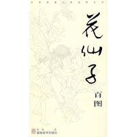 花仙子百图――实用线描人物造型丛书