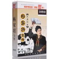 刘兰芳评书:杨家将全传 5CD(MP3) 正版汽车车载评书故事cd光盘