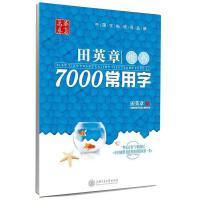 正版现货 田英章楷书字帖7000常用字 可配套人教版北师版苏教版等 元