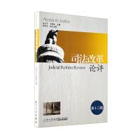 司法改革论评(第十二辑)