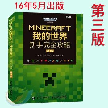 《MINECRAFT我的世界 新手wan全攻略》(第3版)零基础学Minecraft编程教程 Minecraft游戏程序设计指南 MC入门技巧书