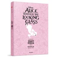 爱丽丝梦游仙境2:惊奇时间之旅