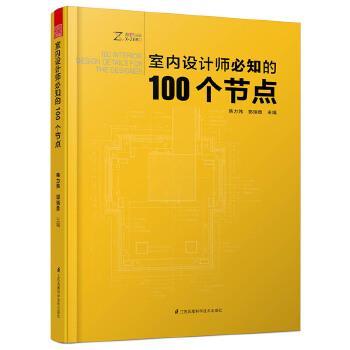 室内设计师必知的100个节点(业内顶尖装饰公司、设计院,数十位设计审图专家,26次编审会,300小时的讨论,只为给你一个精准的节点详图。)