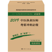 2019中医执业医师考前冲刺必做