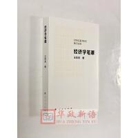 正版现货 经济学笔谭 王东京著 人民出版社