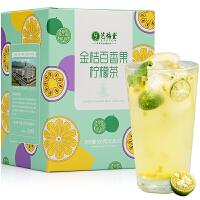【�I1送1】�福堂花果茶 冷泡茶金桔百香果��檬茶蜂蜜�龈��檬片�W�t水果茶袋�b100g