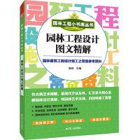 园林工程小书库丛书----园林工程设计图文精解(园林工程不容错过的经典参考用书)