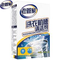 老管家洗衣机槽清洁剂 全自动滚筒内筒去污粉清洗剂 除菌除垢去异味