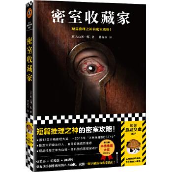 密室收藏家(pdf+txt+epub+azw3+mobi电子书在线阅读下载)