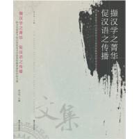 撷汉学之菁华 促汉语之传播――跨文化背景下的汉学研究与汉语国际教育国际论坛文集