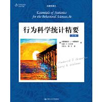 行为科学统计精要(第8版)(心理学译丛・教材系列)