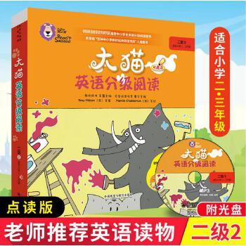 《少儿英语读物 大猫英语分级阅读 二级2 点读