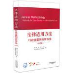 法律适用方法 行政法案例分析方法(第2版)