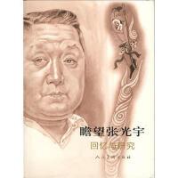【二手旧书8成新】瞻望张光宇:回忆与研究 唐薇黄大刚 9787102059600