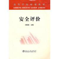 【二手旧书8成新】安全评价(高刘双跃 刘双跃 9787502451332