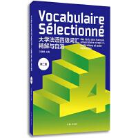 【二手旧书8成新】大学法语四级词汇精解与自测(第二版 文慧静 9787566906533